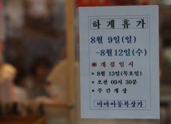 남대문시장 상가 휴가 `8월9일~13일`