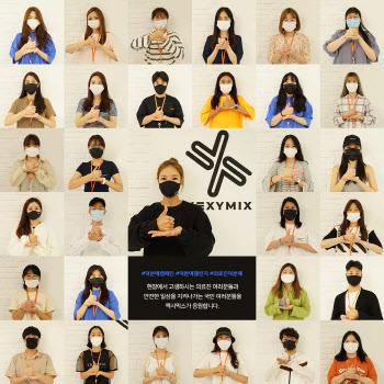 젝시믹스, 코로나19 의료진 응원 '덕분에 챌린지' 동참