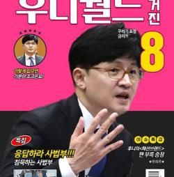 """한동훈 팬클럽 개설…""""천재소년 후니검사"""""""