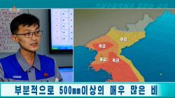 북한 '시간당 40㎜' 물폭탄…수해·피해 여부엔 함구