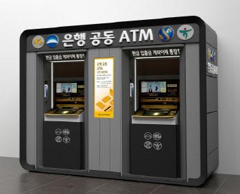 다급하게 손 잡은 은행들‥'공동 ATM' 시범 운영