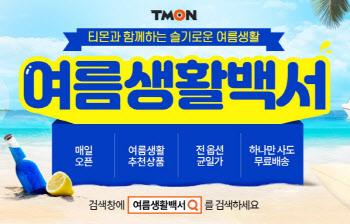 티몬 '여름생활백서' 기획관 진행