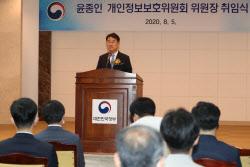 [포토]윤종인 개인정보보호위원회 위원장 취임식
