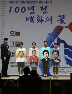 [포토] '100년 전 배화의 꽃' 추모