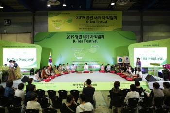 6일부터 '2020 명원 세계 茶 박람회·K-TEA Festival'