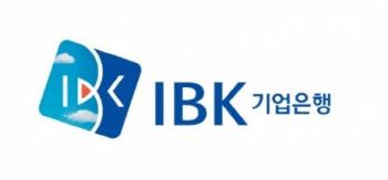 무디스, 기업은행 신용등급 재확인..4개월 걸친 '하향 검토' 종료