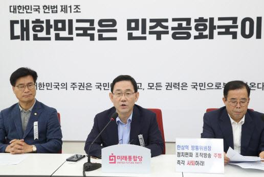 """주호영 """"검언유착 보도 전 유출…국조·특검 사안"""""""