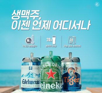 하이네켄, 5ℓ 케그로 즐기는 '생맥주, 언제 어디서나' 캠페인 진행