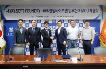 티앤알바이오팹, 서울대 연구센터와 3D바이오프린터 관련 협약