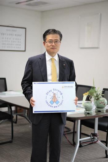 이현준 한국시멘트협회장, '스테이 스트롱' 캠페인 동참