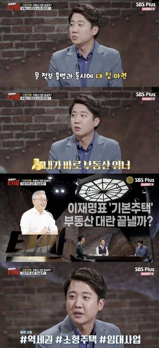 """이준석 """"文 정부 출범 동시에 집 샀다…집값 2배 올라"""""""