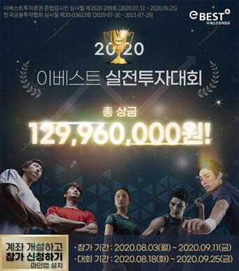 이베스트투자증권, 총 상금 1.3억원 주식 실전투자대회