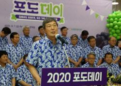 [포토]  '포도' 캠페인하는 한국포도협회장