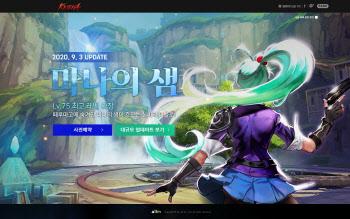 올엠 '크리티카', 75레벨 신규 지역 '마나의 샘' 사전예약 진행