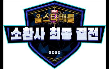 넷마블, '마블 올스타배틀' 온라인 세계 대회 개최