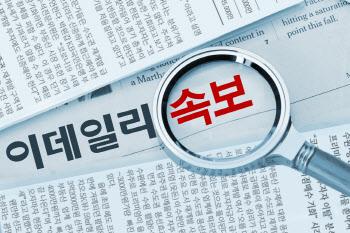 與 광주·전남 합동연설회 폭우로 잠정 연기(속보)