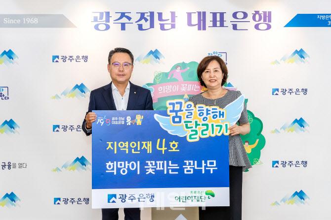 광주은행, '희망이 꽃피는 꿈나무' 4호 선정식 개최