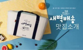 SSG닷컴, 유명 맛집 '밀키트' 상품 모아 기획전 연다