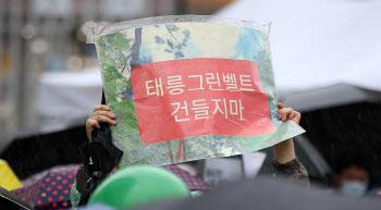 태릉 그린벨트 훼손 반대하는 시민들