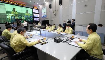 집중호우 피해 및 태풍 대처상황 점검회의
