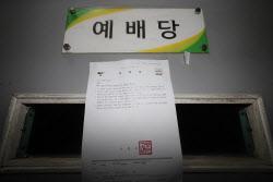 """김포 주님의샘 교회 """"반석교회와 연관성 아직…전파경로 조사중"""""""
