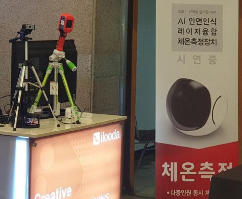 이루다, 레이저 융합 체온 측정 제품 공개…연내 상용화