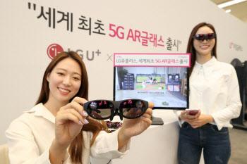 LG유플러스, 'U+리얼글래스' 출시