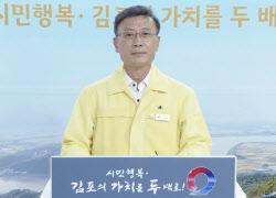 확진자 늘어난 김포시, 종교시설 집행제한 행정명령