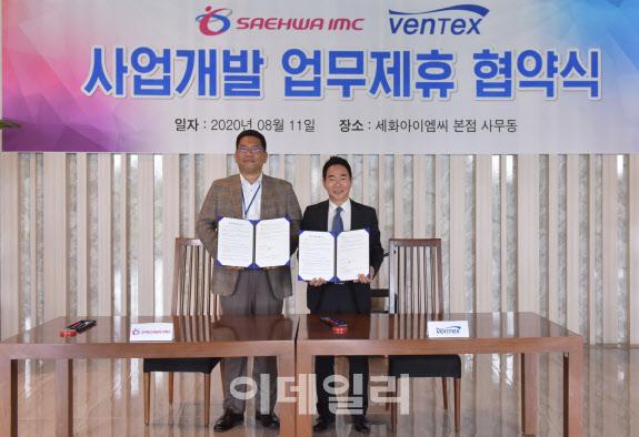 세화아이엠씨, 벤텍스와 유해물질·악취저감 관련 MOU 체결