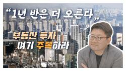 """[복덕방기자들] 집값, 쭉 우상향…""""구로·금천 주목"""""""