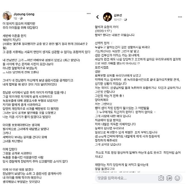 """공지영·김부선 """"음란사진 1년째 협박""""VS""""사과 요청한 것"""""""