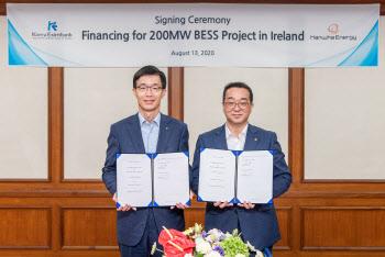 수은, '한화에너지 아일랜드 ESS 사업'에 5620만 유로 지원