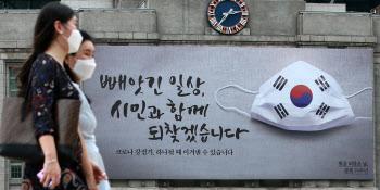 광복75주년 서울도서관 꿈새김판
