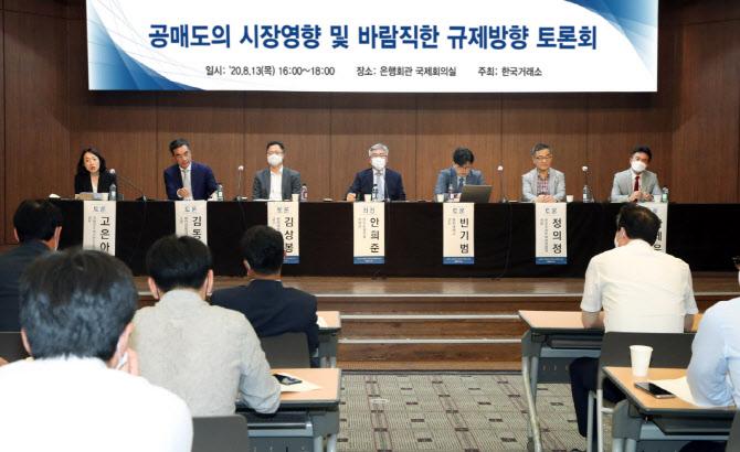 """""""박스권 '원흉'""""vs""""신용거래 같은 제도일 뿐"""""""