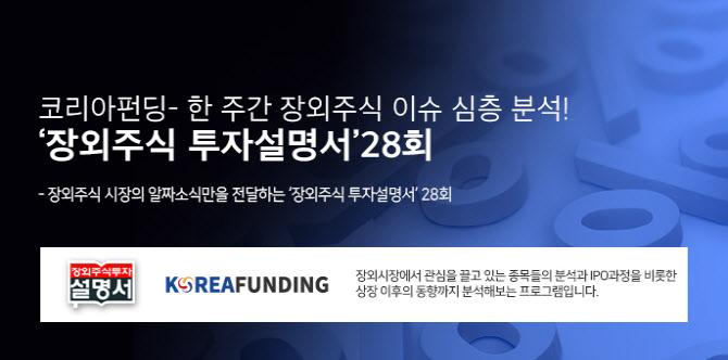 코리아펀딩, 한 주간 장외주식 이슈 심층 분석)