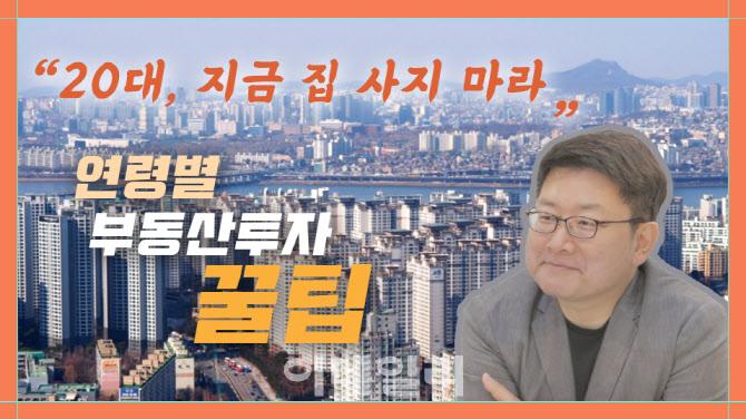 """""""전세살이 3040대, 지금 집 사도 상투 아냐"""""""