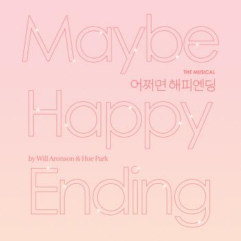 '어쩌면 해피엔딩' OST 미니앨범 16일 공개