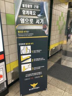 """""""옆으로 서서, 시야각 넓히자""""…황당한 불법촬영 예방 캠페인"""