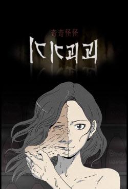 [김정유의 웹툰파헤치기]한국판 이토준지式 공포물 …네이버웹툰 '기기괴괴'