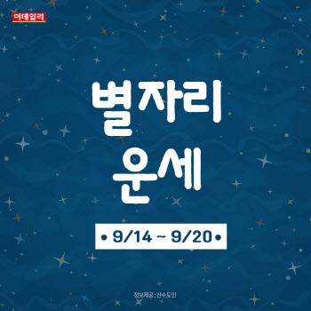 [카드뉴스]2020년 9월 셋째 주 '별자리 운세'
