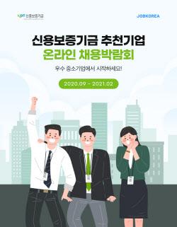 신보, 중소기업 구직자 대상 '온라인 채용박람회' 개최