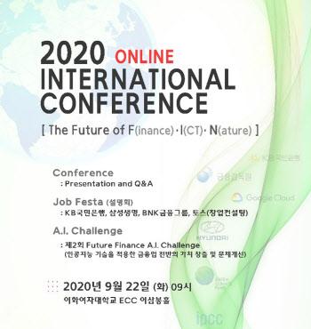금감원, 오는 22일 '2020 On-Air 국제 컨퍼런스' 개최