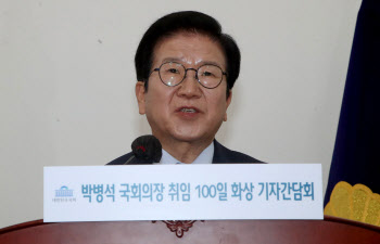 박병석 국회의장 취임 100일