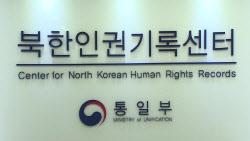 北인권기록센터 보고서 첫 공개 발간된다
