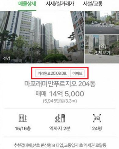 """""""국토부가 압박?""""…네이버부동산 '거래완료' 매물 사라졌다"""