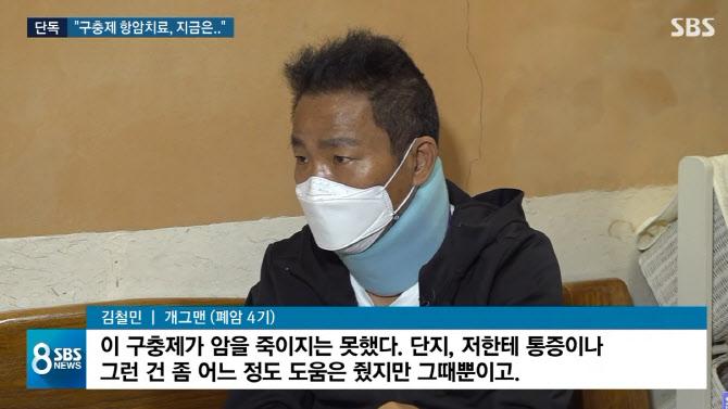 """개그맨 김철민씨, 동물용 구충제 포기…""""암세포 죽이지 못해"""""""