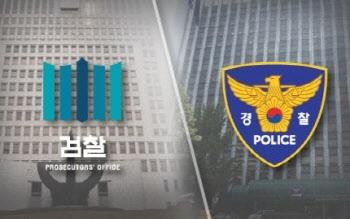 '뜨거운 감자' 수사권조정 시행령, 곳곳서 반대 목소리…법무부는 '마이웨이'