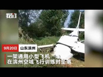 중국 칭다오서 소형 비행기 훈련 중 추락…3명 부상