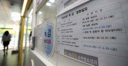 """독감 예방접종, 약 2주 후 재개 예정…""""전체 일정은 차질 없을 것"""""""