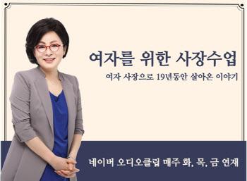 김영휴 씨크릿우먼 대표, 네이버 오디오클립서 여성CEO들과 소통